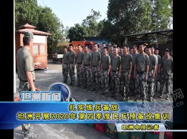 扎实练兵备战!坦洲开展2020年 第四季度民兵预备役集训