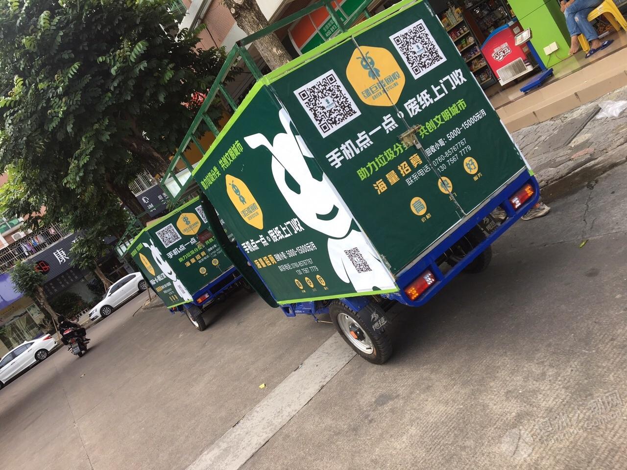 坦洲又一新奇行业:废纸回收互联网+