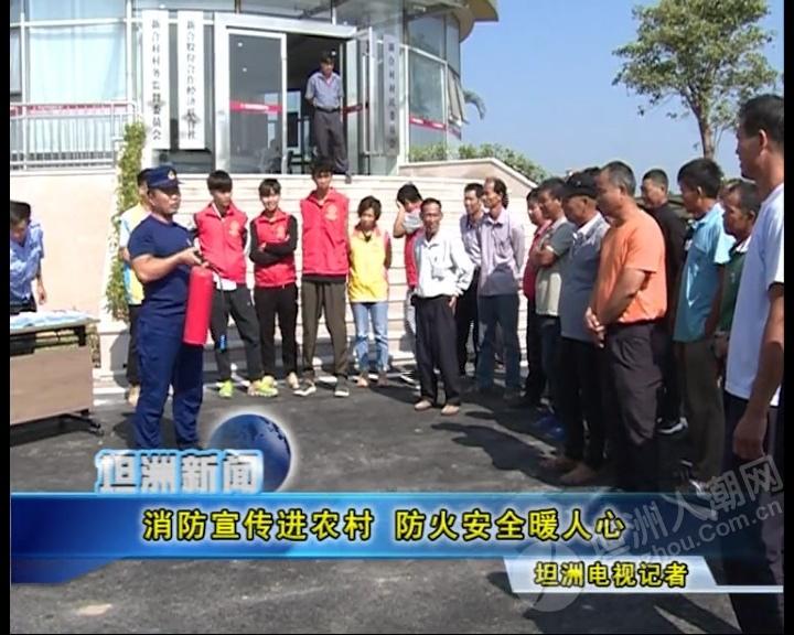 消防宣传进农村   防火安全暖人心