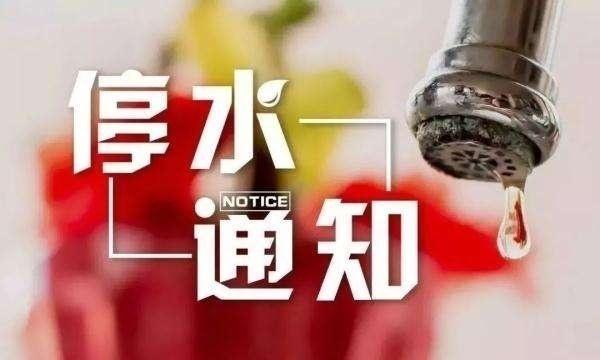 【停水】坦洲这一带将会停水,记得储水(2020.12.4)