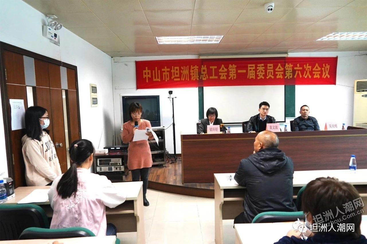 坦洲镇总工会选出新主席、专职副主席