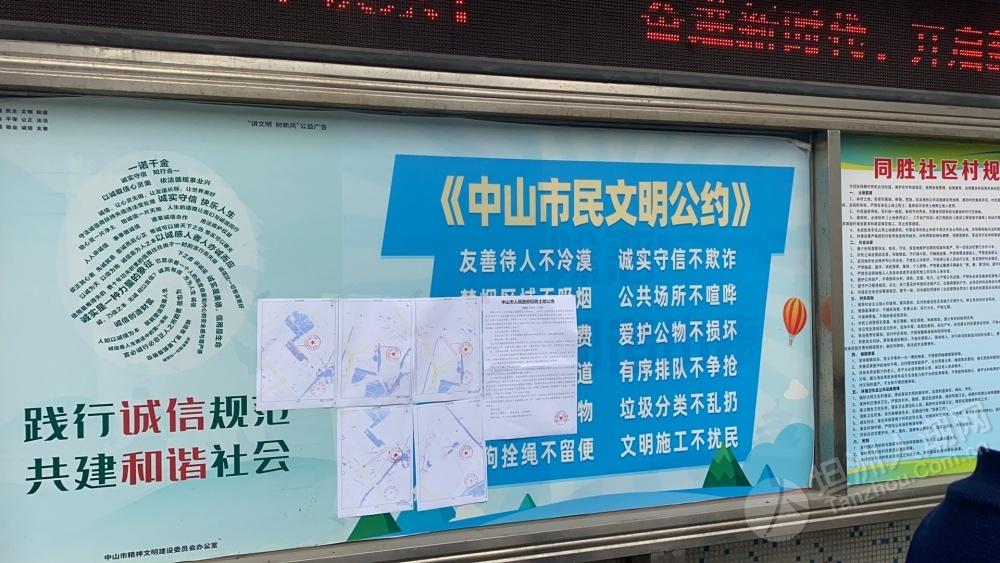 补偿400多万!坦洲镇同胜社区有集体用地将要征收,用于交通建设