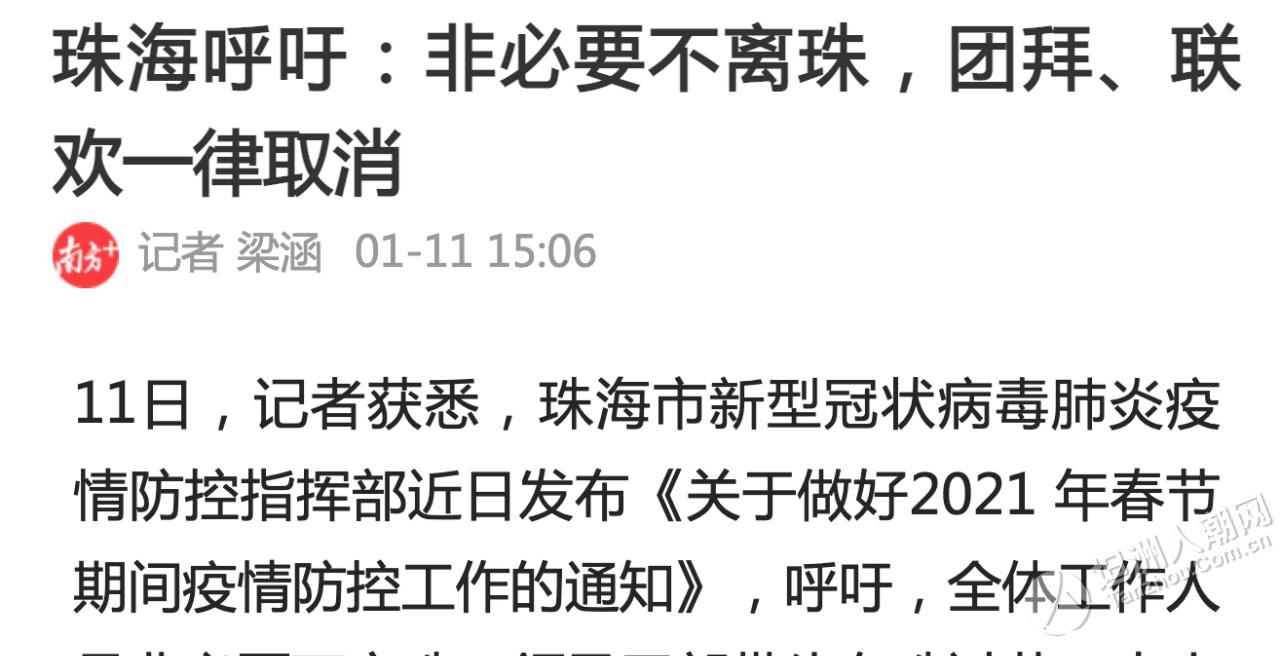 珠海紧急通知:春节非必要不离珠,团拜、联欢一律取消
