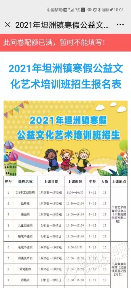 名额已满!你家小孩成功报名2021年坦洲镇寒假公益文化艺术培训班了吗?