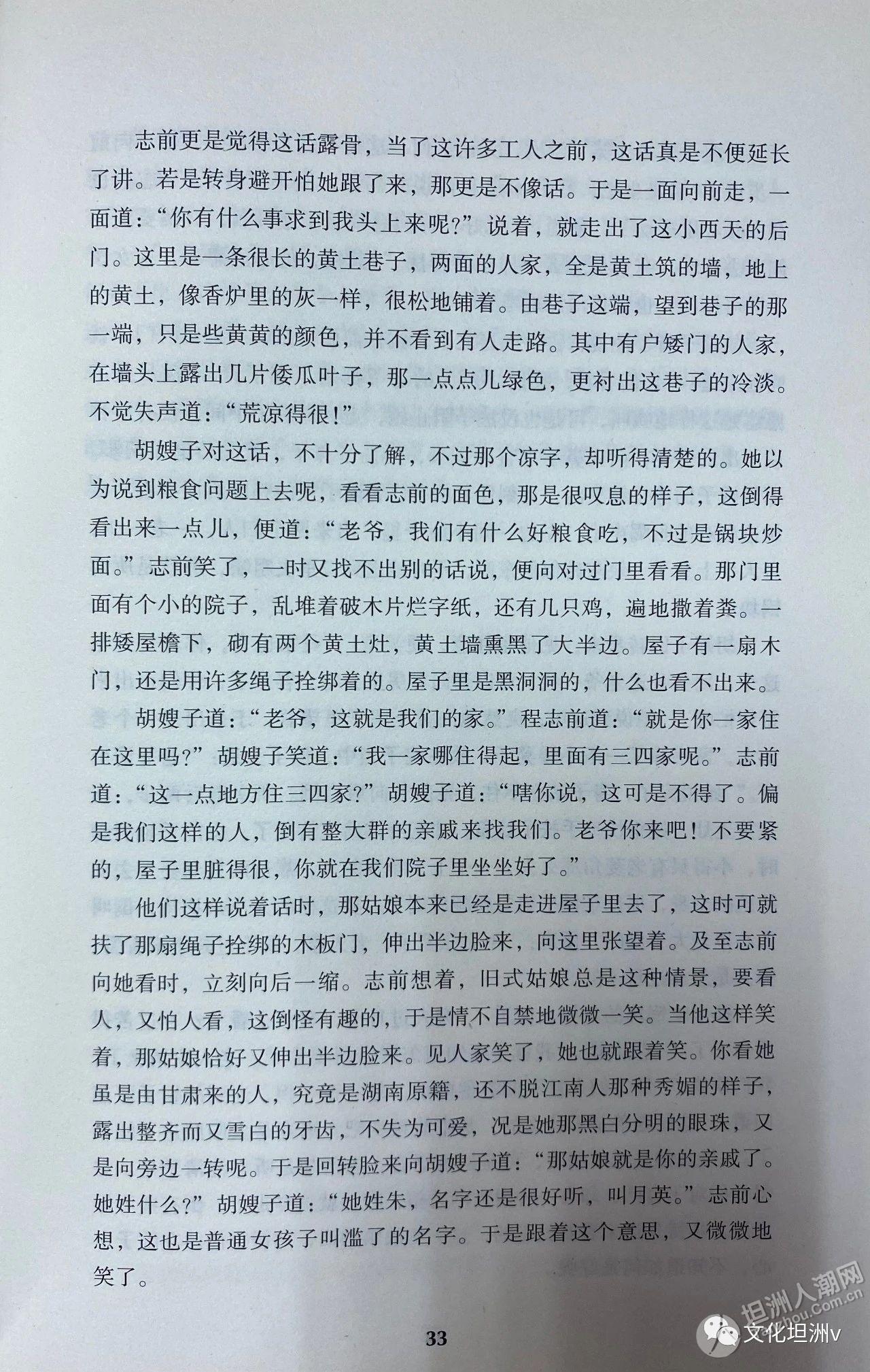 【赏心悦读】新书推介第33期:《小西天》