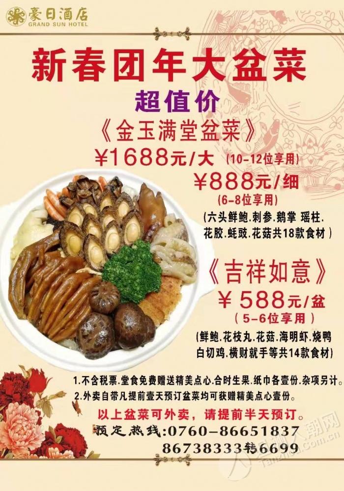 豪日酒店大盆菜可预订了!