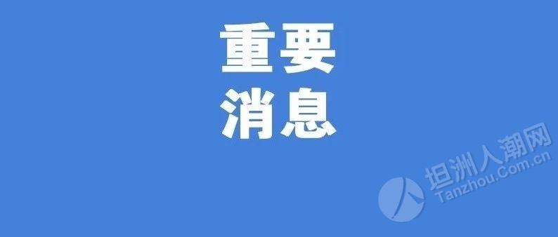 事关春节返乡!刚刚,广东明确了!