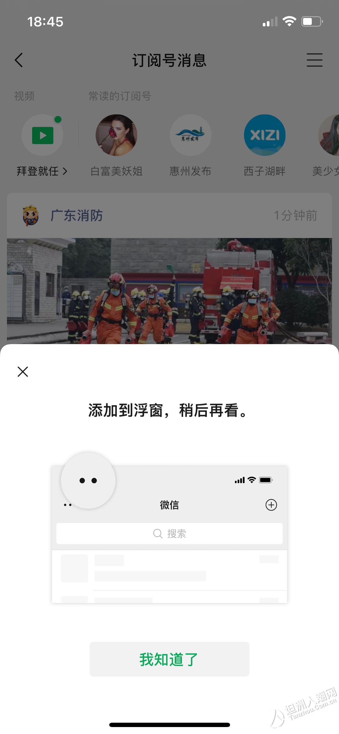 """热搜第一!微信又双叒叕更新!坦洲街坊的微信真""""炸""""了"""