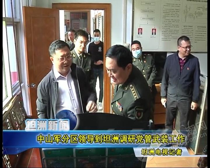 中山军分区领导到坦洲调研党管武装工作