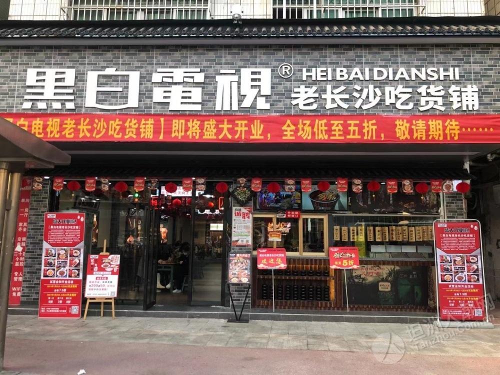 黑白电视老长沙吃货铺招聘:服务员、厨房、收银员、洗碗工、寒假工、临时工