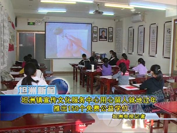 坦洲镇宣传文化服务中心用心留人就地过年 推出150个免费公益学位