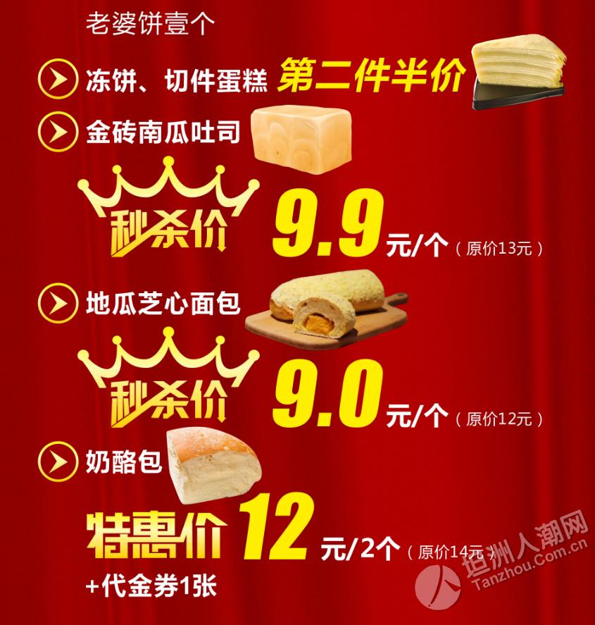 一知万金斗店周年店庆~葡挞免费送!