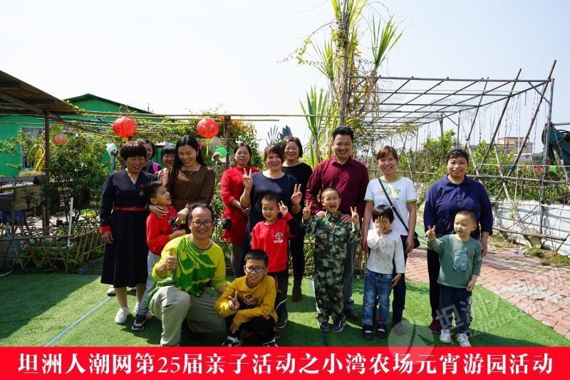 坦洲人潮网25届亲子活动之小湾农场闹元宵圆满结束