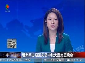 坦洲举办迎国庆贺中秋大型文艺晚会