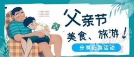 【获奖名单】人潮网父亲节晒图分享活动奖品究竟花落谁家?答案是...