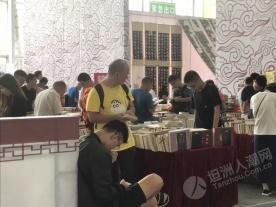 周末,坦洲有人去逛书展吗?