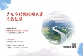 广东乡村微视频大赛作品征集(2019.8.20~10.20)