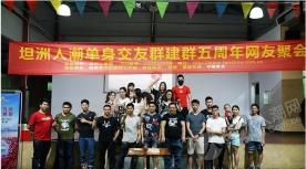 坦洲人潮单身交友群建群五周年大型网友聚会