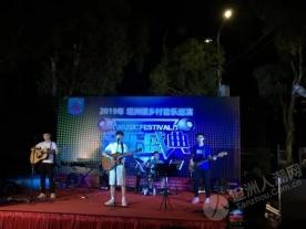 你错过没?2019年坦洲镇乡村音乐巡演七村站