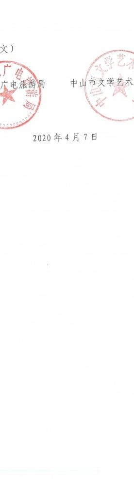 征集!中山市抗击新冠肺炎疫情主题优秀美术、书法、摄影作品展(2020.4.15截止)