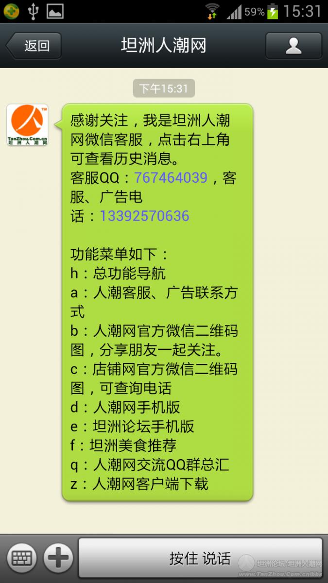 Screenshot_2013-09-11-15-31-59.png