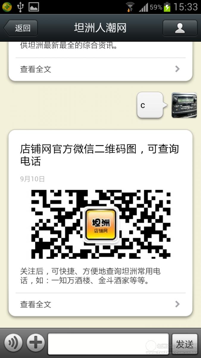 Screenshot_2013-09-11-15-33-24.png