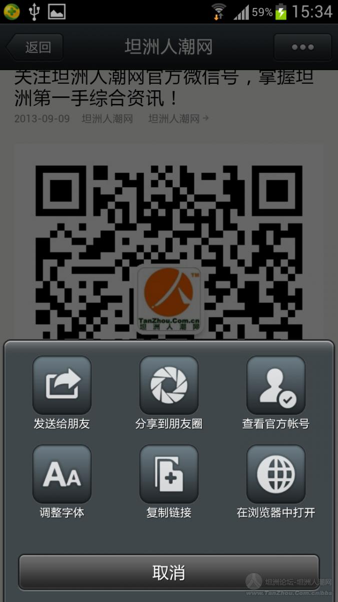 Screenshot_2013-09-11-15-34-27.png