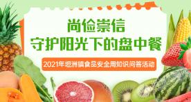 坦洲镇食品安全周知识问答活动中奖名单公布!这些食品安全知识,你知道吗?