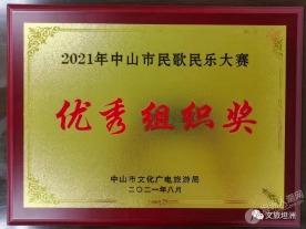 【喜报】 1金2银2铜最具人气奖!坦洲参加2021年中山市民歌民乐大赛满载而归!