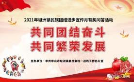 2021年坦洲镇民族团结进步宣传月活动获奖名单公布,记得来领奖~